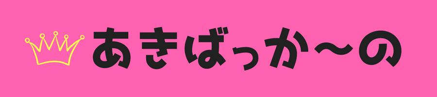 あきばっか〜の(アニソンダンスバトル)まとめ