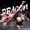 dragon ドラゴン あきばっか〜の