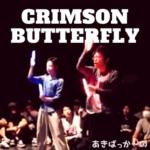 真紅の蝶 あきばっか〜の スギヲ ゆ