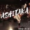 ASHITAKA(アシタカ)(あきばっか〜の踊り手)は垂直に気づいたピサの斜塔。安定して