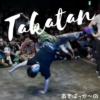 たかたん(あきばっか〜の踊り手)は、見てはいけない麻薬。そのムーブは異常がデフォ