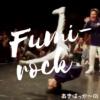 Fumi-ROCK(ふみろく)(あきばっか〜の踊り手)は甦った回転花火。闘志ほとばしるム