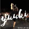 有希(あきばっか〜の踊り手)は3原色の水たまり。皆が失った純度で、感情をのせて跳