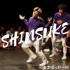 SHINSUKE(あきばっか〜の踊り手)は、ダンス界では名の知れた鍼灸師。ことごとく快楽