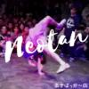 超妖怪弾頭ネオたん(あきばっか〜の踊り手)は柔軟剤を飲んだダンサー。強くしなやか